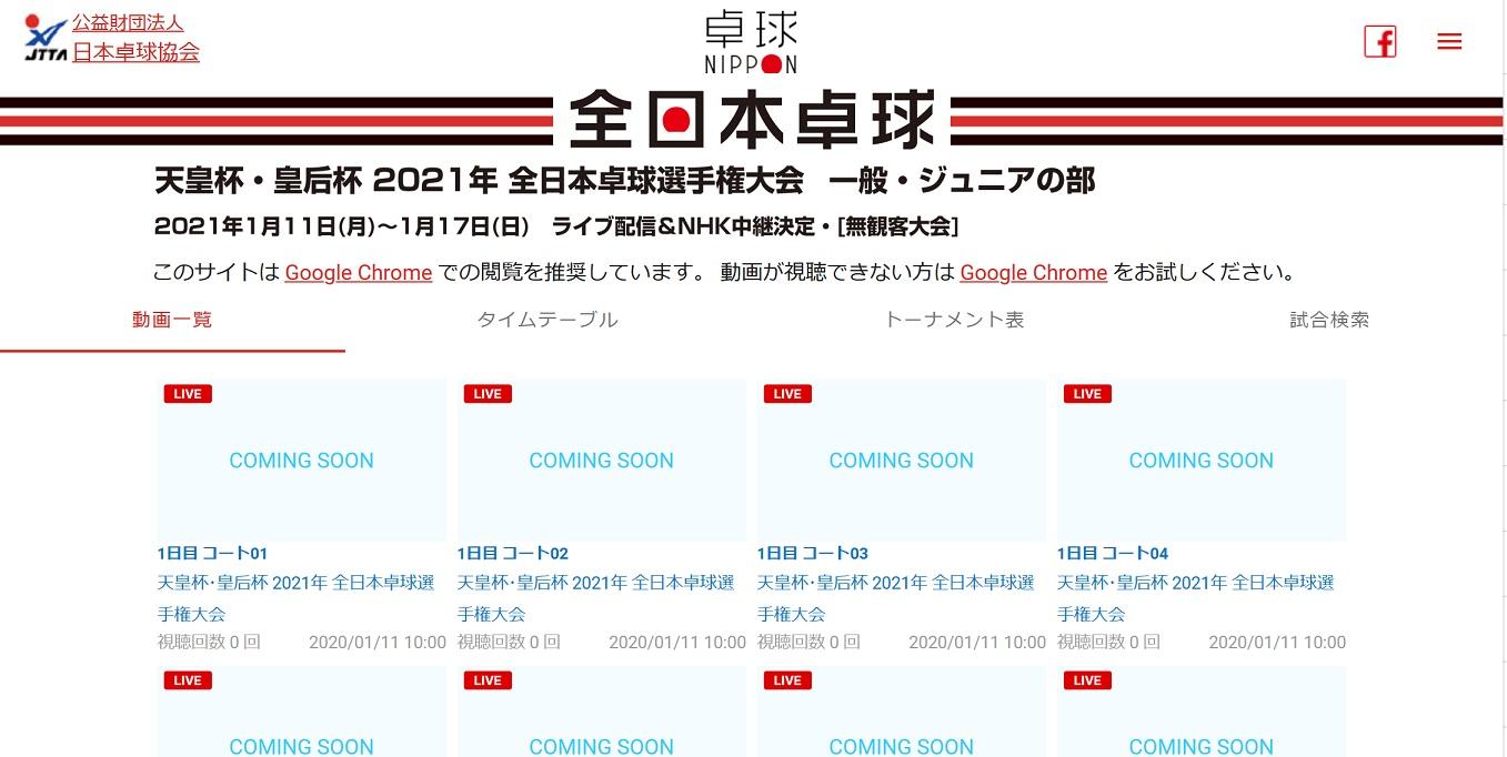 2021年全日本卓球選手権のライブ配信サイト
